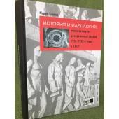 История и идеология: Монументально-декоративный рельеф 1920-1930-х годов в СССР