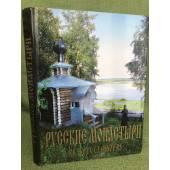 Русские монастыри / Russian Monasteries. Приуралье