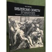 Библейские сюжеты : западноевропейская гравюра XVI - XVIII веков из собрания Калужского областного художественного музея