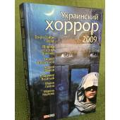 Украинский хоррор 2009