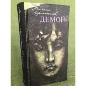 Демон (на 13 европейских яз.)