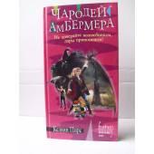 Чародей Амбермера