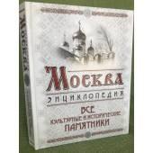 Москва. Все культурные и исторические памятники