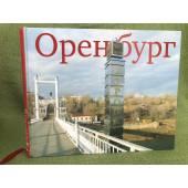 Оренбург / Orenburg