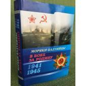 Моряки-балтийцы в боях за Родину (1941-1945)