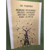 Эволюция интенсивных способов глагольного действия в русском языке XI-XVII вв.