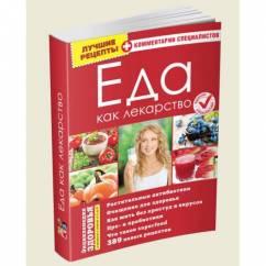 Еда как лекарство (электронная книга)