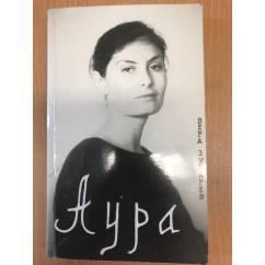 Вера Зубарева  (3 книги с автографами автора + журнал Гостиная 1995 )