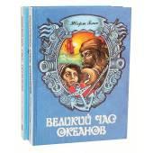 Великий час океанов (комплект из 2 книг)
