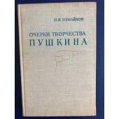Очерки творчества Пушкина