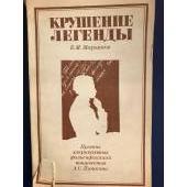 Крушение легенды. Против клерикальных фальсификаций творчества А. С. Пушкина