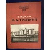 Н. А. Троцкий