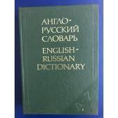 Англо-русский словарь. 36000 слов
