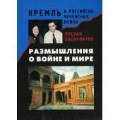 Размышления о войне и мире: Кремль и Российско-чеченская война