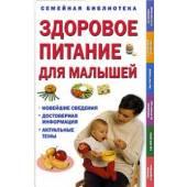 Здоровое питание для малышей