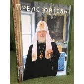 Предстоятель русской православной церкви. Служение, Встречи, Поездки св. Патриарха Московского и всея Руси Кирилла в 2010 году