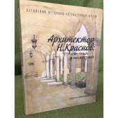 Архитектор Н. Краснов: Известный и неизвестный. Акварели и фотографии. 2-е изд., перераб. и доп. / ялтински