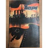 Подвиг, № 6, 1980