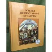 Основы православной культуры. Учебник для 7 класса общеобразоват. учреждений