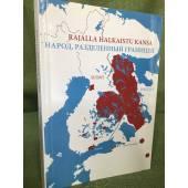 Народ, разделенный границей: карелы в истории России и Финляндии в 1809-2009 гг.: эволюция национального самосознания, религии и