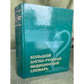 Большой англо-русский медицинский словарь. Ок. 100000 терминов