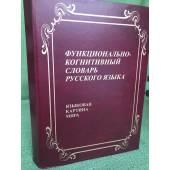 Функционально-когнитивный словарь русского языка. Языковая картина мира