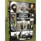Первая чеченская: история вооруженного конфликта