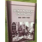 Дети и молодежь Смоленщины: 1920-1930-е годы