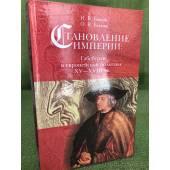 Становление империи: Габсбурги в европейской политике XV - XVIII вв.