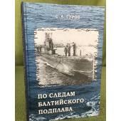 По следам балтийского подплава
