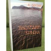 Наследие Крыма: геософия, текстуальность, идентичность.