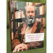 Между двумя юбилеями 1998-2003. Альманах, 2005. Писатели, критики, литературоведы о творчестве А. И. Солженицына