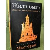 Русские инородные сказки-7. Жили-были