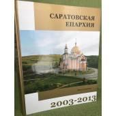 Саратовская епархия. 2003–2013