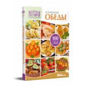 Первая книга серии «Золотая коллекция рецептов» - «Домашние обеды»