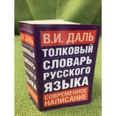 Толковый словарь русского языка. Современное написание. (карманный формат)