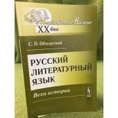 Русский литературный язык: Вехи истории