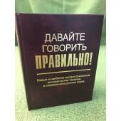 Давайте говорить правильно! Новые и наиболее распространенные экономические термины в современном русском языке