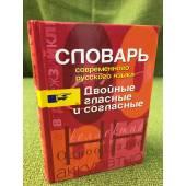 Словарь современного русского языка. Двойные гласные и согласные