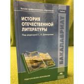 История отечественной литературы: Учебник для студ. учреждений высш. проф. образования
