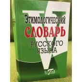 Этимологический словарь русского языка