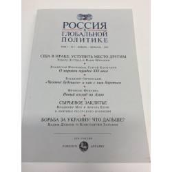Россия в Глобальной политике 01/05