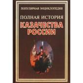 Полная история казачества России