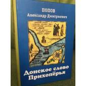 Донское слово Прихопёрья: словарь казачих слов