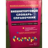 Внешнеторговый словарь- справочник