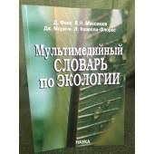 Мультимедийный словарь по экологии. + CD.Перевод с итальянского