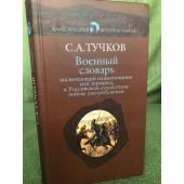 Военный словарь, заключающий наименования или термины, в Российском сухопутном войске ...