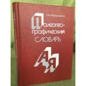 Палеогеографический словарь