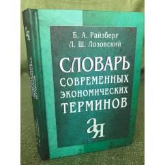 Словарь современных экономических терминов. 2-е изд., перераб и доп. Ок. 2500 терминов