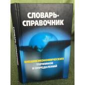 Словарь-справочник внешнеэкономических терминов и определений